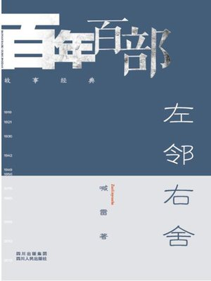 cover image of 左邻右舍 (Neighbors)