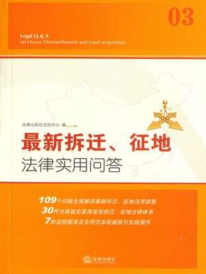 cover image of 最新拆迁、征地法律实用问答(Legal Q & A on House Dismantlement and Land Acquisition)