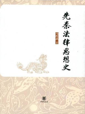 cover image of 先秦法律思想史 (Pre-Qin Law and Intellectual History)