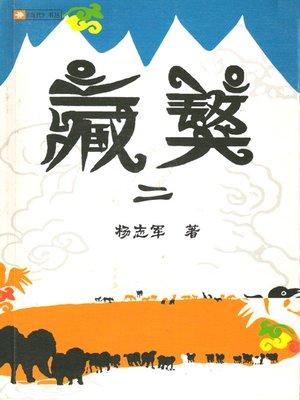 cover image of 藏獒2 (Tibetan Mastiff II)