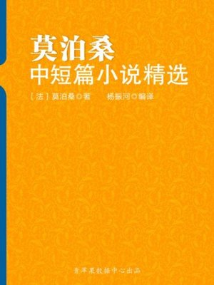cover image of 莫泊桑中短篇小说精选(Elaborate Collection of Middle and Short Novel of Maupassant)
