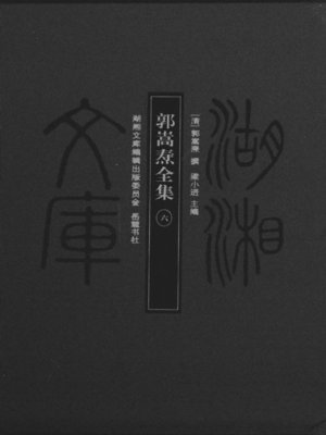 cover image of 郭嵩焘全集六 (Complete Works of Guo Songtao VI)