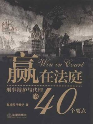 cover image of 赢在法庭:刑事辩护与代理的40个要点 (Win in Court: 40 Points in Criminal Defense and Agent )