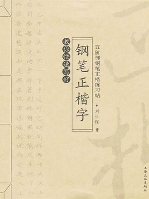 cover image of 教你快速写好钢笔正楷字——五阶梯钢笔正楷练习帖 (Teach You to Quickly Write Regular Script Characters Well by Pen - Copybook of Regular Script Characters by Pen at Five Steps)