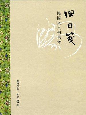 cover image of 旧日笺——民国文人书信考 (Epistles of Bygone Times)
