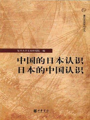 cover image of 中国的日本认识·日本的中国认识 (Chinese Understandings of Japan vs Japanese Understandings of China)