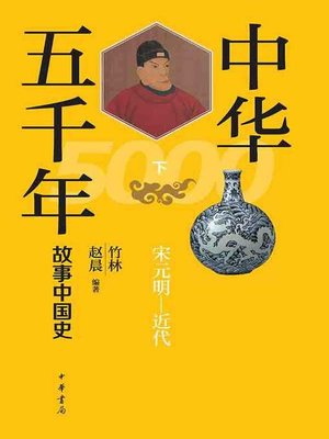 cover image of 中华五千年
