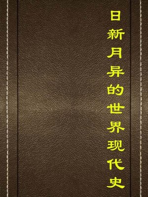 cover image of 日新月异的世界现代史(The Ever-renewing History of Modern World)