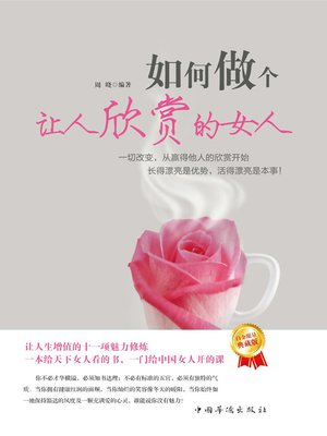 cover image of 如何做个让人欣赏的女人 (How to Be A Woman To Be Appreciated)