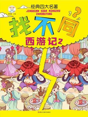 cover image of 经典四大名著找不同.西游记.2