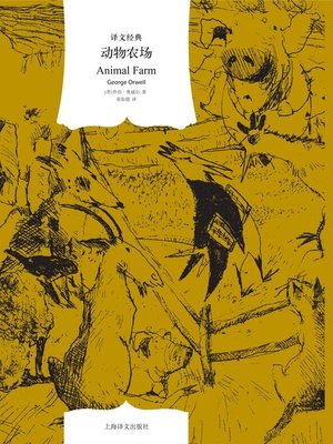 cover image of 动物农场 (Animal Farm)