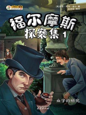 cover image of 福尔摩斯探案集1