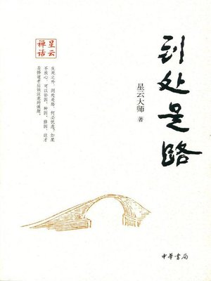 cover image of 到处是路 (There Are Paths for Everyone)