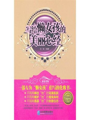 cover image of 写给懒女孩的美丽心经(Beautiful Instructions to Lazy Girls)