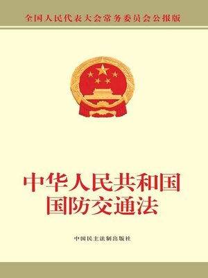 cover image of 中华人民共和国国防交通法