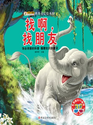 cover image of 找啊找朋友