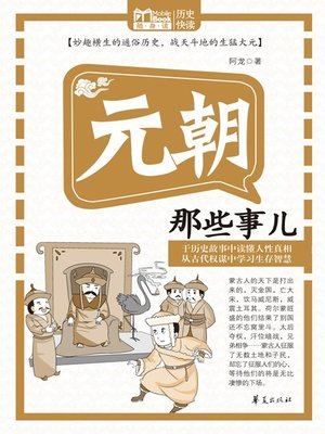 cover image of 元朝那些事儿 (Those Stories of Yuan Dynasty)