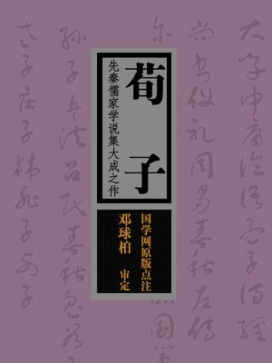 cover image of 国学备览-荀子(A Comprehensive Collection of Traditional Chinese Classics)