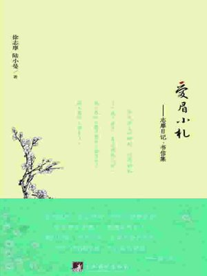 cover image of 爱眉小札:志摩日记书信集(Love Memories of Xiaoman: Collection of Diaries and Letters of and between XU Zhimo and LU Xiaoman)