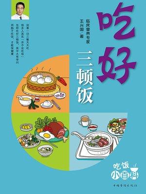 cover image of 吃好三顿饭