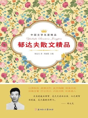 cover image of 郁达夫散文精品(Selective Prose of Yu Dafu)