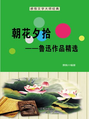 cover image of 朝花夕拾——鲁迅作品精选 (Ascends towards Flowered Evening--Selected Works of Lu Xun)