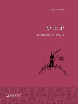 cover image of 小王子 (The Little Prince)