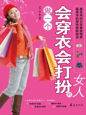 cover image of 做一个会穿衣会打扮的女人 (To Be a Woman Good at Dressing)