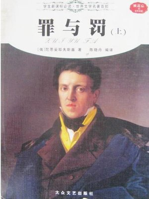 cover image of 罪与罚(上) (Crime and Punishment Volume one)