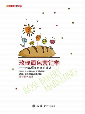 cover image of 玫瑰面包营销学 (Rose Bread Marketing)