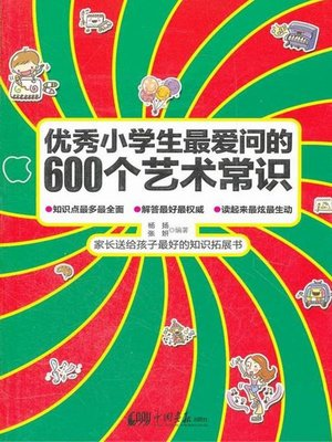 cover image of 优秀小学生最爱问的600个艺术常识(600 Artistic Knowledge That an Excellent Pupil Likes to Ask Mostly)