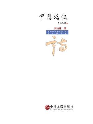 cover image of 中诗经典文库第1辑:中国诗歌(共10册)