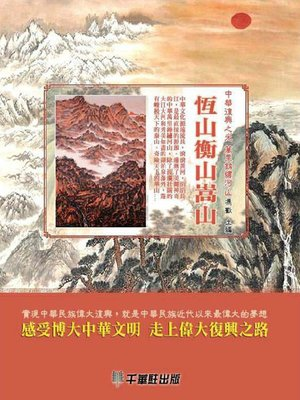 cover image of 恆山衡山嵩山