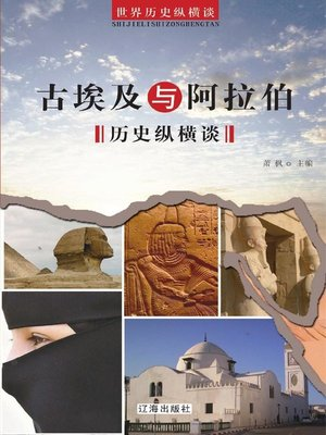 cover image of 古埃及与阿拉伯历史纵横谈( On the History of Ancient Egypt and Arabia)