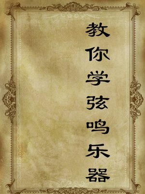 cover image of 教你学弦鸣乐器(Teach You How to Play Chordophone)