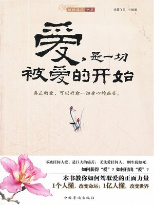 cover image of 爱,是一切被爱的开始(Love Is the Beginning of Being loved)