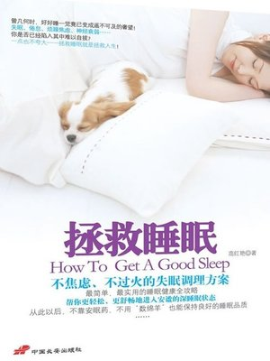 cover image of 拯救睡眠(Save Your Sleep)