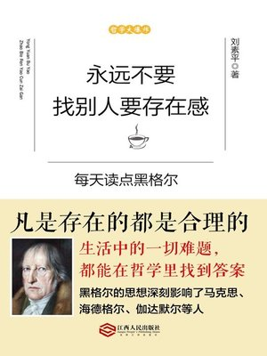 cover image of 永远不要找别人要存在感( Don't Wait Others to Boost Your Ego)