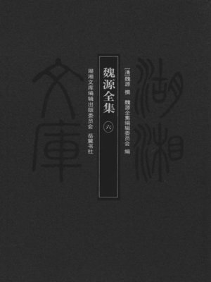 cover image of 魏源全集六 (Complete Works of Wei Yuan VI)