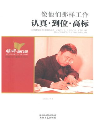 cover image of 像他们那样工作 (Work as They Do)