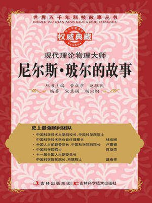 cover image of 现代理论物理大师