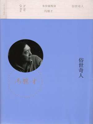 cover image of 俗世奇人 (Extraordinary People in Our Ordinary World)