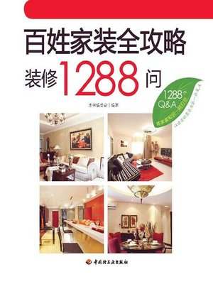 cover image of 百姓家装全攻略(装修1288问)(Home Decoration Guidebook:1288 Q&As on Decoration)