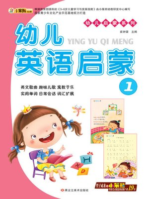 cover image of 幼儿英语启蒙1 (Early Childhood English Enlightenment 1)