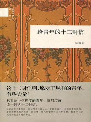 cover image of 给青年的十二封信 (Twelve Letters to the Youth)