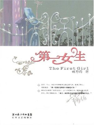 cover image of 第一女生(The First Girl)