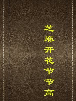cover image of 芝麻开花节节高(Sesame Seeds Flower Steadily)