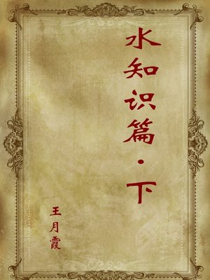 cover image of 水知识篇(下) (Chapter of Water Knowledge II)