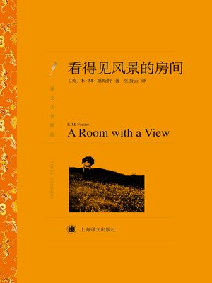cover image of 看得见风景的房间(译文名著精选)(A Room with A View (selected translation masterworks))