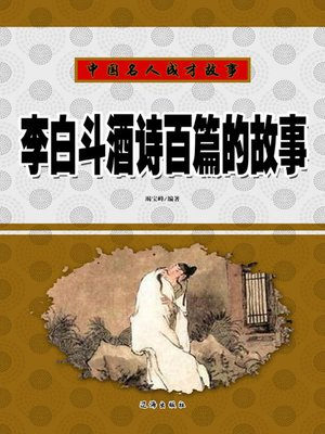 cover image of 李白斗酒诗百篇的故事(Stories of Li Bai Composing Hundreds of Poems When Drunk)